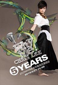 2010whyme南京演唱会