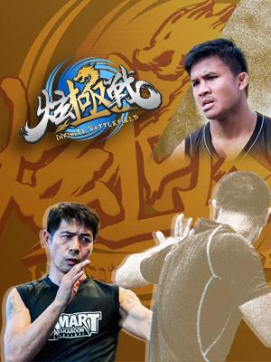 《炫极战》第七期 泰拳传奇巨星助阵一龙