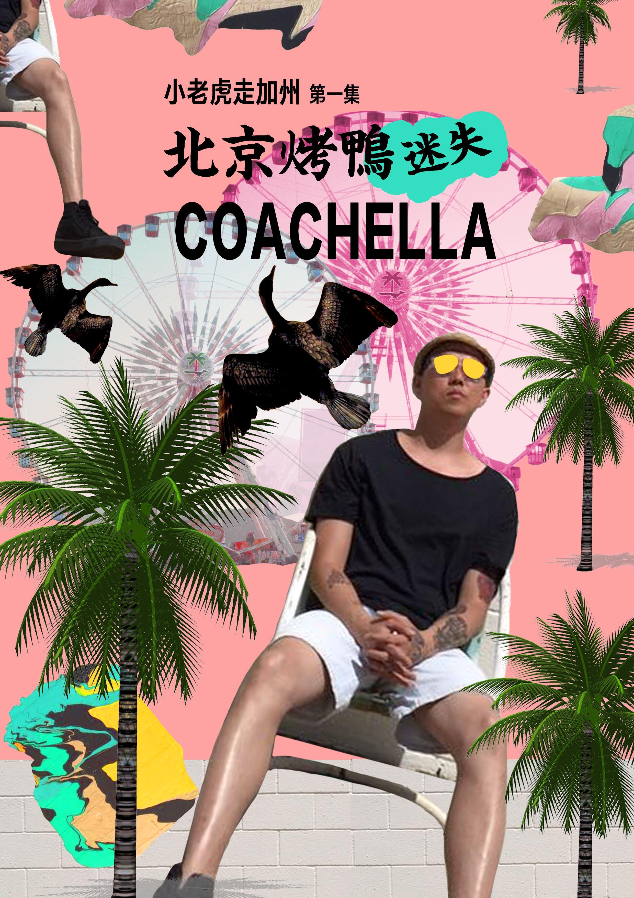 """""""小老虎走加州"""" 第一集《北京烤鸭迷失Coachella》"""