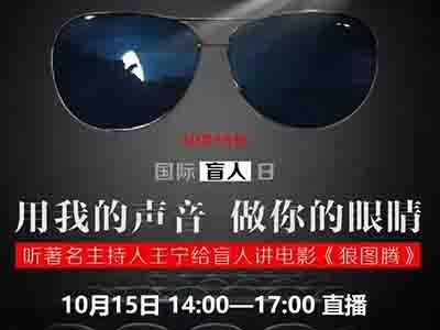 国际盲人日听主持人王宁给盲人讲电影《狼图腾》