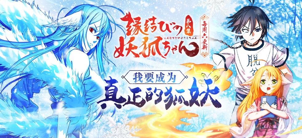 狐妖小红娘日语版 08