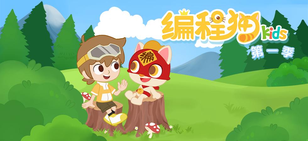 编程猫Kids 第1季 全集