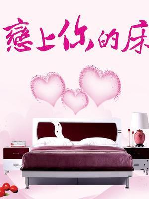 恋上你的床 国语