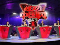 炫动中国风第四季