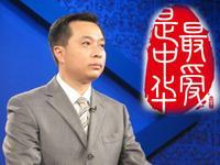 最爱是中华第二季