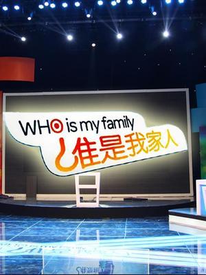 谁是我家人第二季