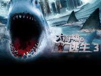 大海啸之鲨口逃生 国语