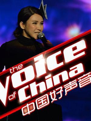 中国好声音第三季-黎冰冰