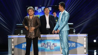 《超级辩辩辩》(完整版):李菁