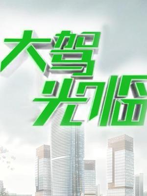大驾光临(旅游卫视)