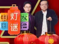 中国灯谜大会第二季