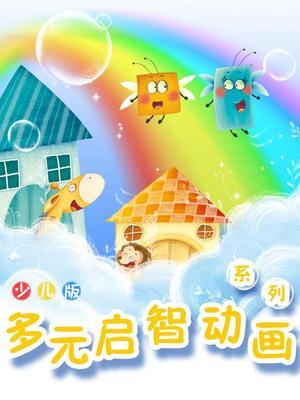 多元启智动画系列