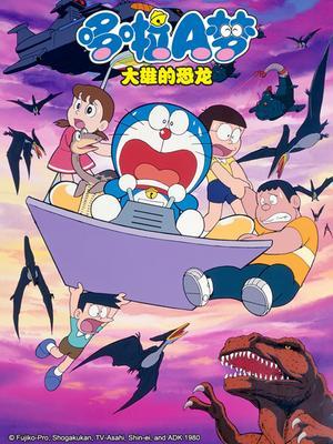 哆啦A梦1980剧场版 大雄的恐龙 中文