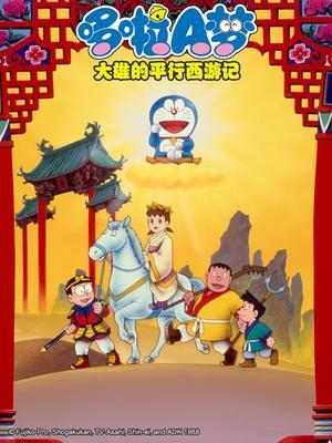 哆啦A梦1988剧场版大雄的平行西游记