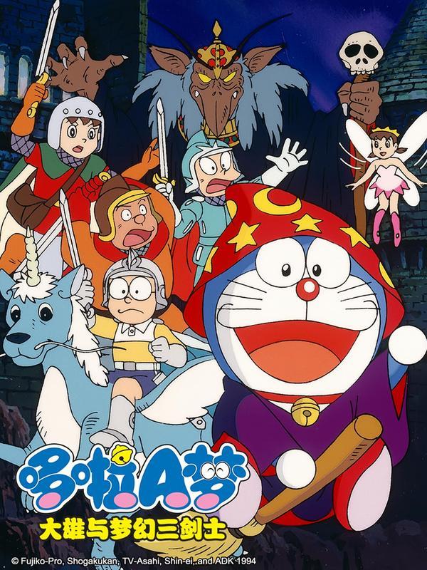 哆啦A梦1994剧场版大雄与梦幻三剑士