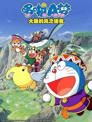 哆啦A梦2003剧场版 大雄与风之使者 中文