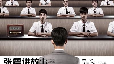 """《张震讲故事》预告片宣告""""鬼来了"""" 7月3日去听鬼故事"""