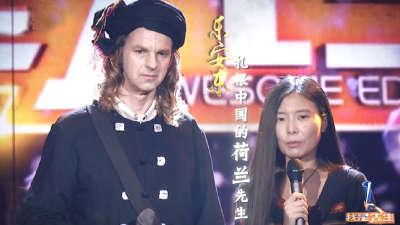 扎根中国的荷兰先生 大神先生来了!