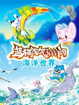蓝猫淘气3000问-海洋世界