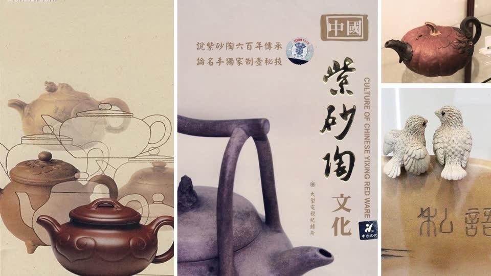 中国紫砂陶文化
