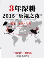 """《2015""""乐视之夜""""》海报"""