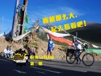 《陶哥SHOW》第二期完整版 西藏那么大我想去看看