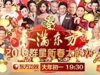 东方卫视2016春晚