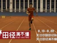 张培萌奥运会谢幕演出 助阵《田径满不懂》