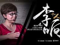 《十一人》李响回忆01年出线内幕 米卢检讨书内容大揭秘