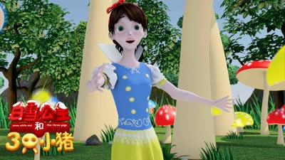 《白雪公主和三只小猪》预告片