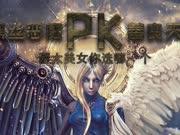 黑丝恶魔PK善良天使