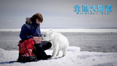 《北极大冒险》30秒预告片  熊孩子冒险直线升级