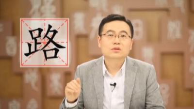 汉字解密之路