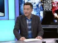 【傅亚雨】大咖解读孙世林事件 傅亚雨:规则很难界定