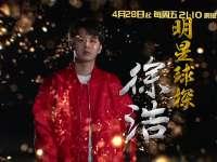 【宣传片】之徐浩 绽放青春之火没有终点