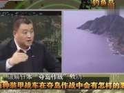 房兵问日本把坦克投送到钓鱼岛上你跟谁打啊 主持人:上面有山羊