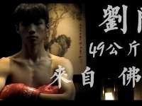 中體杯广东省拳王争霸赛-佛山站-刘闯