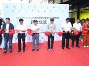 【乐尚播报】河北赞皇县区域公共品牌发布会落地上海陆家嘴