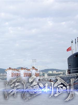 陸劇-深海利劍