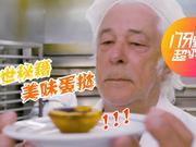 【门牙里的超级味】 拥有绝世秘籍食谱的蛋挞,给钱人家都不卖