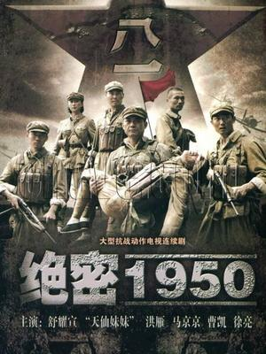 绝密1950