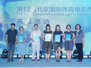 支持冬奥!第13届北京国际体育电影周来袭