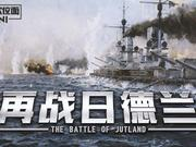 【军武MINI】68:再战日德兰