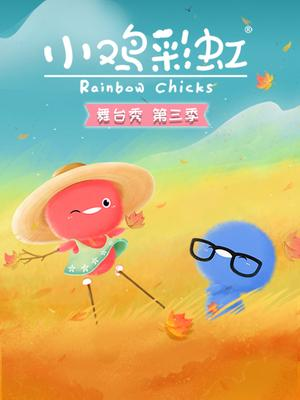 小鸡彩虹舞台秀 第三季