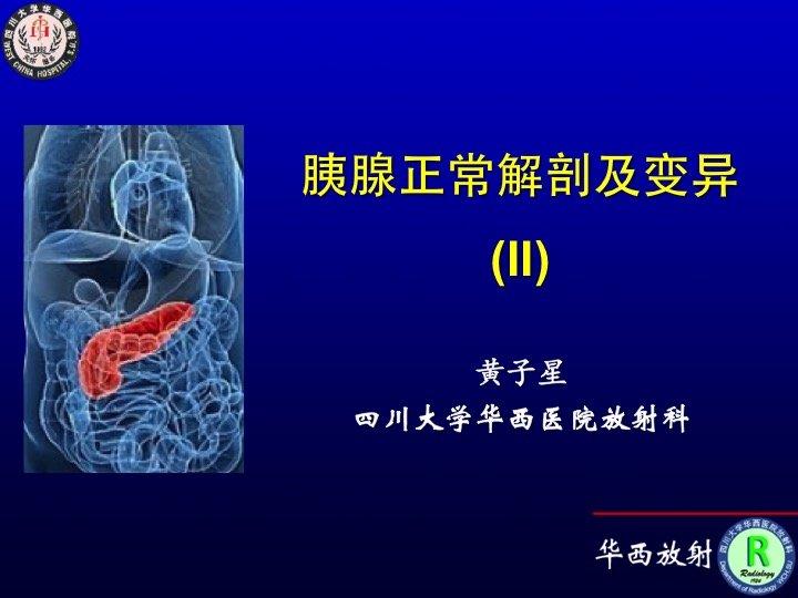 胰腺正常解剖与变异(II)