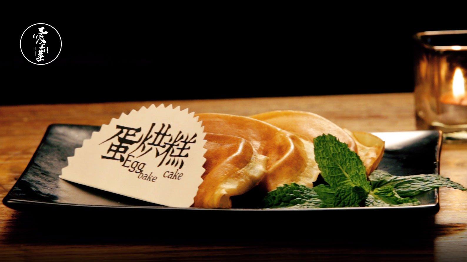 爱上川菜019:80派的蛋烘糕