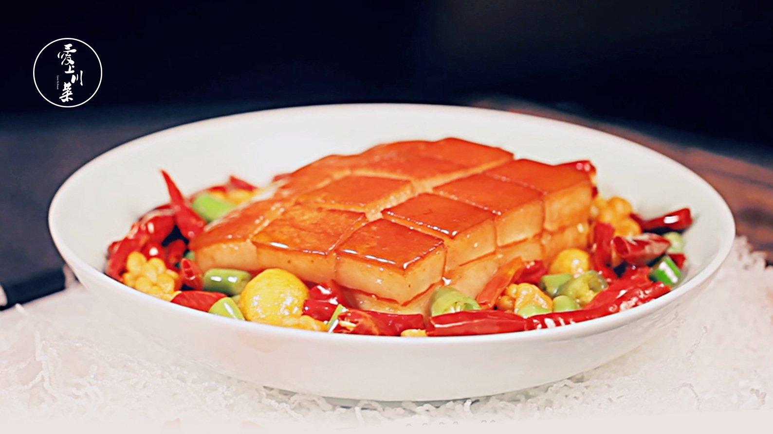 爱上川菜034:致爱情的红烧肉