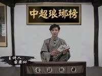 中超琅琊榜·冯潇霆传15