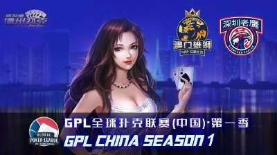 来朋友桌德州乐体版组队,参加GPL中国站线上海选