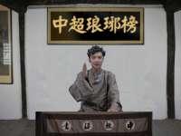 中超琅琊榜·冯潇霆传32